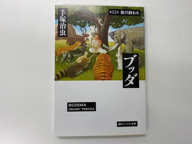 25年前の今日、父がとつぜん手塚治虫の『ブッダ』を全巻買ってきた / 4月8日はブッダの誕生日だから生きることについて考えよう