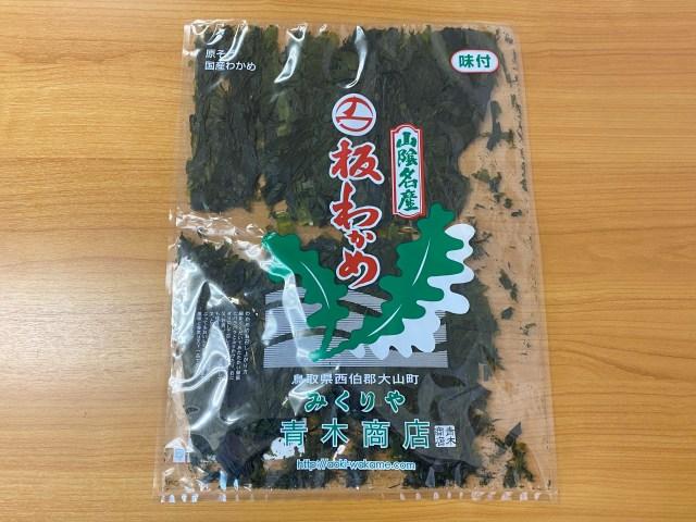 【わかめ2.0】世界は島根・鳥取の最強ローカルフード『板わかめ』をまだ知らない …