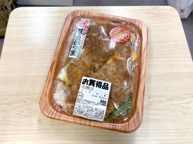 【コスパ最強】普通に1kg越え! ロピアのカツ丼が巨大すぎる → ロピアマニア「正しい食べ方は…」