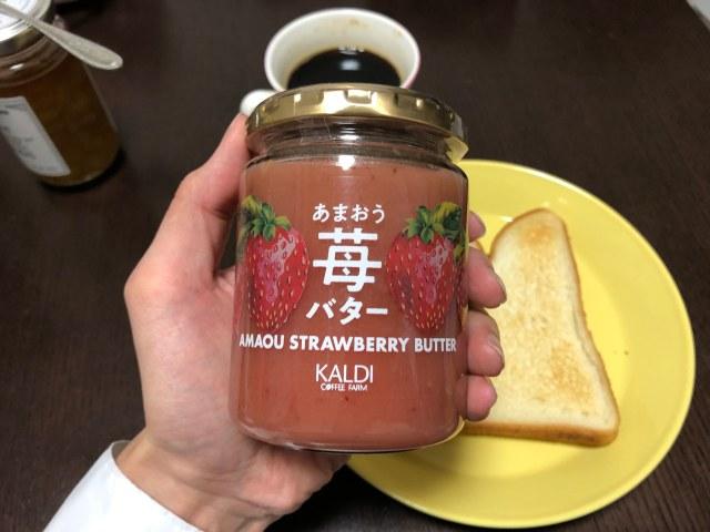 【切実】余計なことは不要! カルディの「あまおう苺バター」は何も考えずにただパンに塗って食べて欲しい