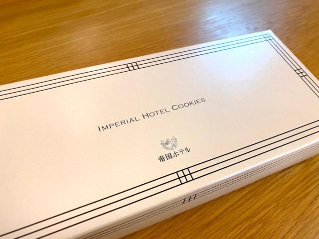 【激売れ】コストコの「帝国ホテル クッキーアソート」に感じたブランド力の凄まじさ