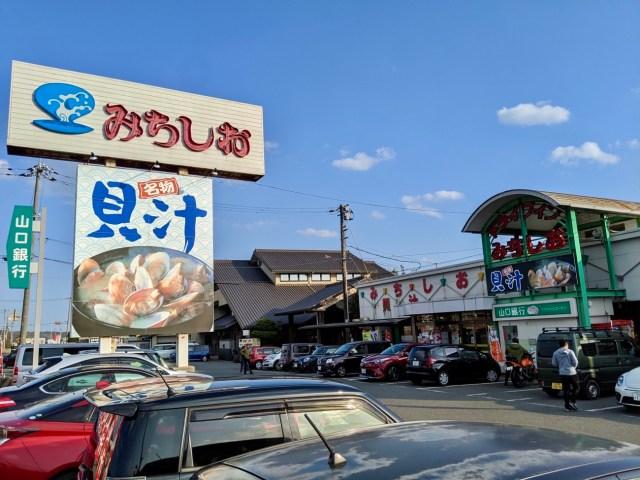 【ドライバー御用達】貝汁が有名な『ドライブインみちしお』は「ホルモンうどん」も激ウマ! パワーがみなぎるガッツ飯!