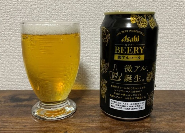 【微アルコール】度数0.5%のアサヒ「BEERY(ビアリー)」って美味しいの? ビール・ノンアル・発泡酒と飲み比べてみた