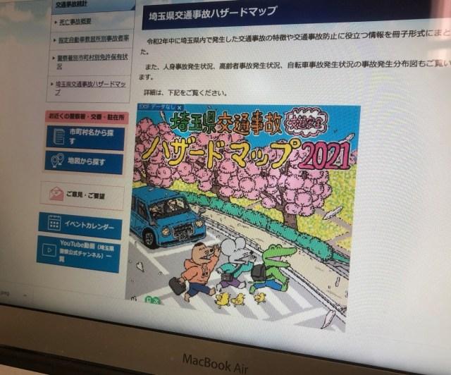 埼玉県警の交通事故ハザードマップがブラックすぎる件 / 人気四コマ『100日後に死ぬワニ』のラストを知っている人は涙なしに読めない