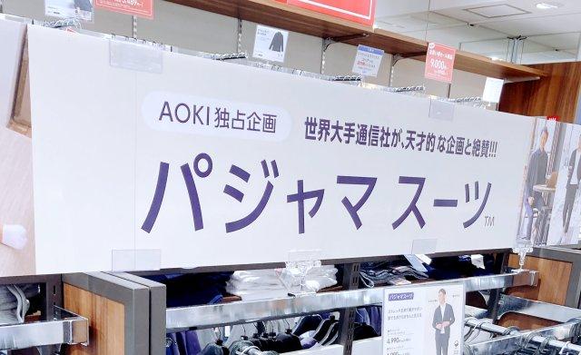 朝から晩までこれ1着でOK! AOKIの「パジャマスーツ」が快適すぎる / ワークマンのスーツと比べた率直な感想は……