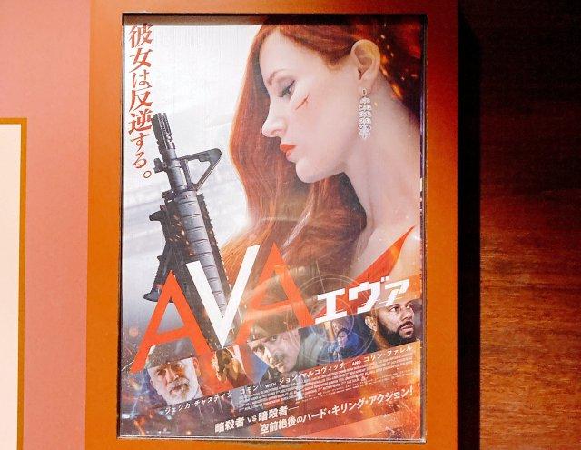 本日公開の実写映画『エヴァ』を見に行ったら、上映直前にトンでもない間違いをしていることに気づいた話