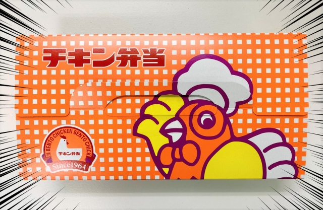 【東京駅弁】昭和39年発売の「チキン弁当」は上皇陛下も愛するレジェンド弁当 / オフィスで鉄旅気分を満喫!