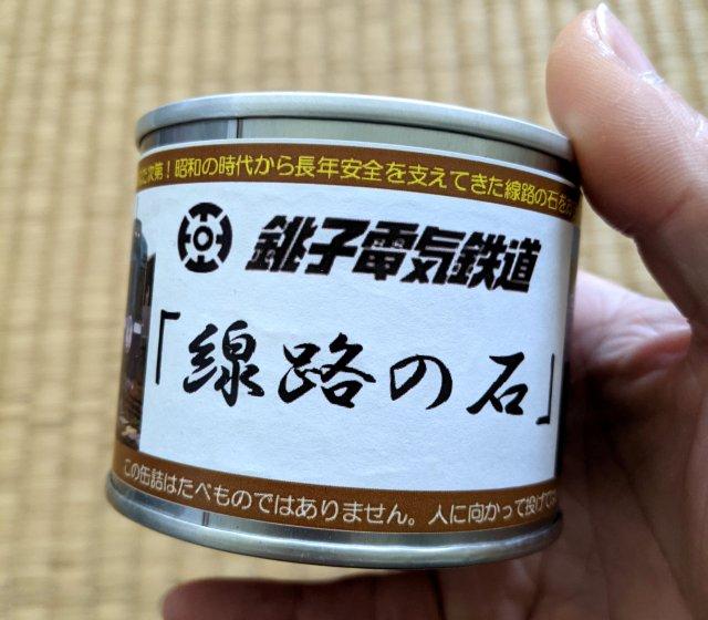 銚子電気鉄道の「線路の石」缶詰を買ったら、驚きと遊び心が詰まっていた!