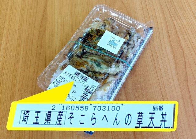 埼玉県人限定(!?)で販売している「そこらへんの草天丼」を食べてみたら、春の香りがした……