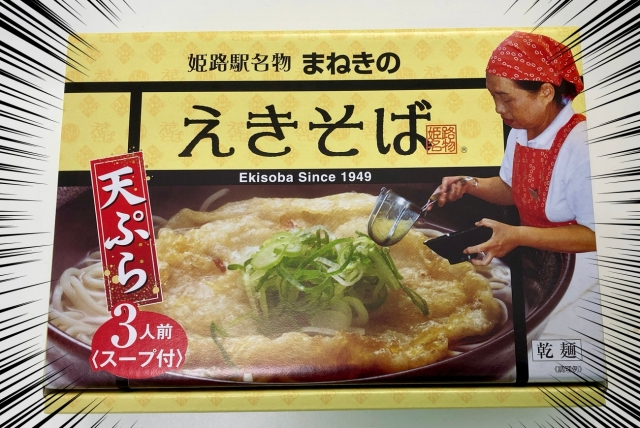 【日本一ウマイ駅そば】姫路駅の「えきそば」はオンラインショップでも買える! 姫路の街並みが目に浮かぶ懐かしい味ィィ!