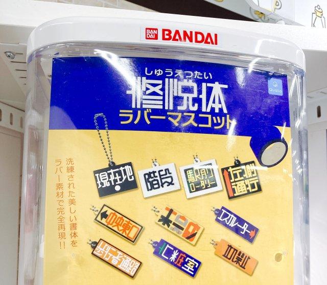 ガムテープ案内板の『修悦体』がカプセルトイに登場! 「中央東口」や「左側通行」など全10種販売中