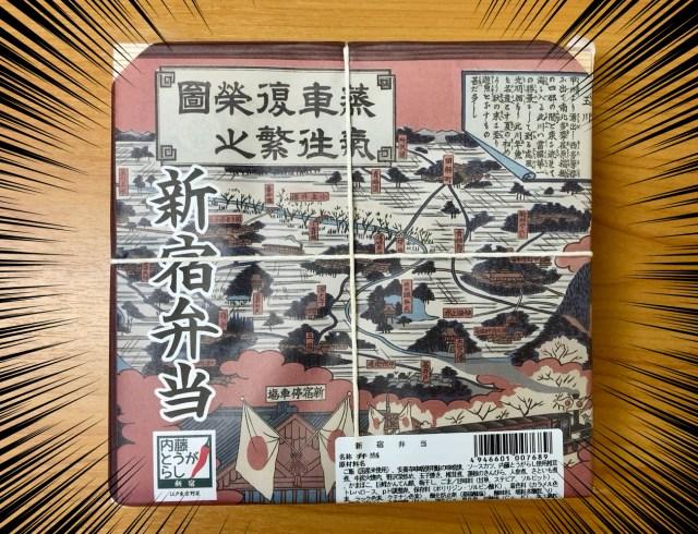 【新宿駅弁】中央線沿線名物が勢ぞろいの「新宿弁当」は超豪華! 江戸時代にフィーバーした「内藤とうがらし」も使用しているぞ!