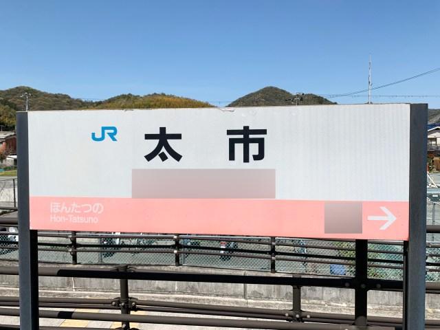 【難読クイズ】読めそうで読めない! JR姫新線「難読駅名」13個