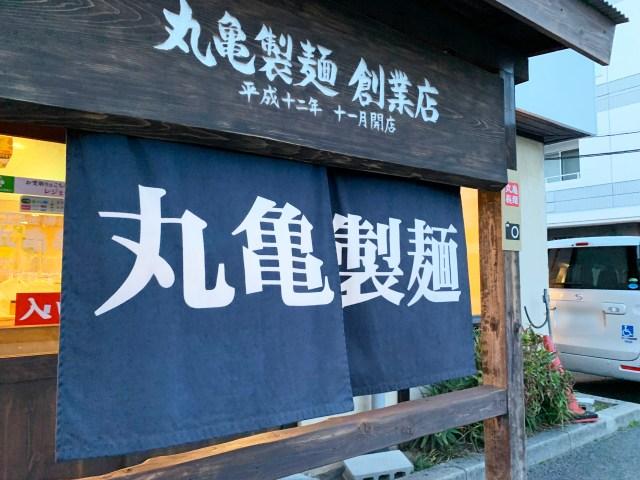 【感動】丸亀製麺1号店に行ってみた!「創業店オーラ」が半端じゃなさすぎてスカウターも爆発するレベル / 兵庫県加古川