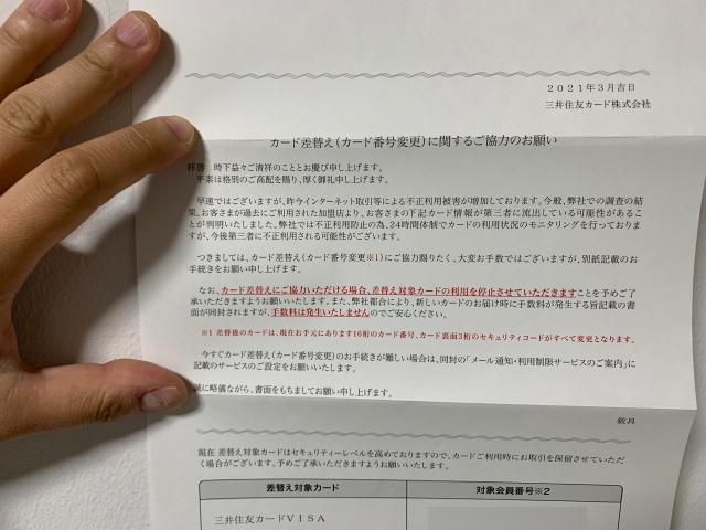 三井住友カードから重要なお知らせ「カード差し替えに関するご協力のお願い」が送られてくる → 問い合わせた結果ゾッとした