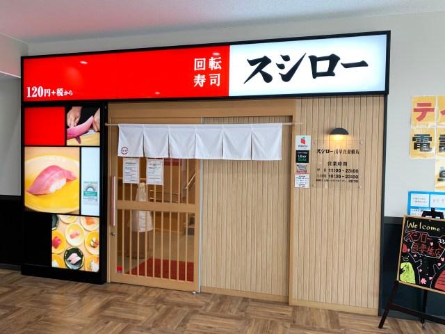 【スシロー】回転寿司マニアに「生魚NG」でオススメメニューを聞いてみた結果