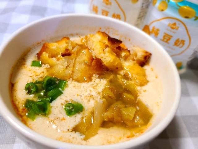 【おうちで旅行気分】カルディの商品で台湾の定番朝ごはん「シェントウジャン」を作ってみた / なんと1食約200円! 本場との違いは…