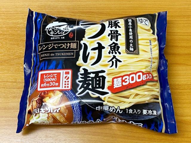 【ほぼ店】とても冷凍食品とは思えない! キンレイの「豚骨魚介つけ麺」が簡単に作れるのにレベル高っ!!