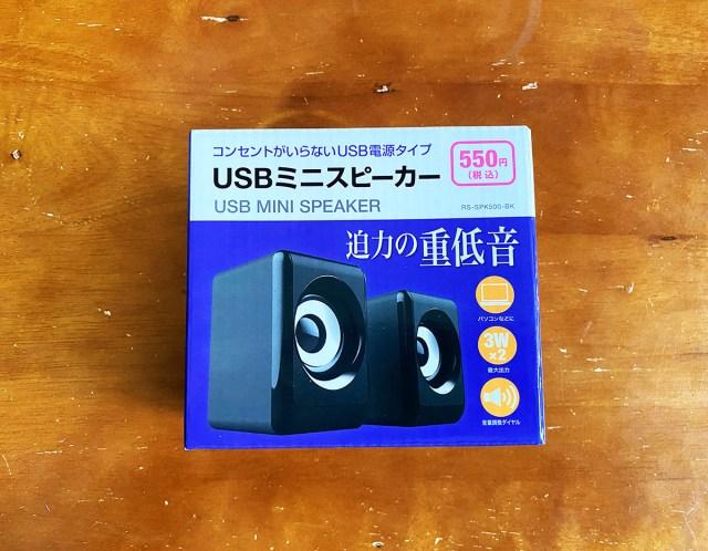 """【100均検証】キャンドゥで買った550円の「""""迫力の重低音"""" USBミニスピーカー」を使って到達した境地"""