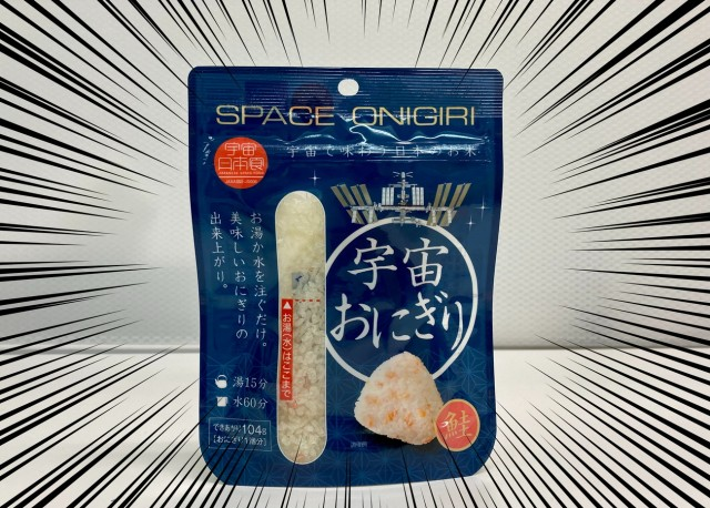 【JAXA認定食品】東京駅構内で「宇宙おにぎり」が売っていたから買ってみたぞぉぉ! 目を閉じて宇宙を感じてみた