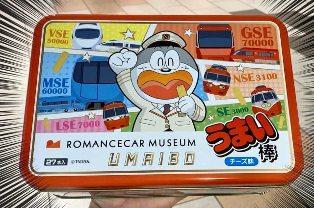 【数量限定】ロマンスカーミュージアム開業記念商品「オリジナルうまい棒缶」は新宿駅でも買える! 歴代ロマンスカーとうまい棒のコラボは見逃し厳禁!
