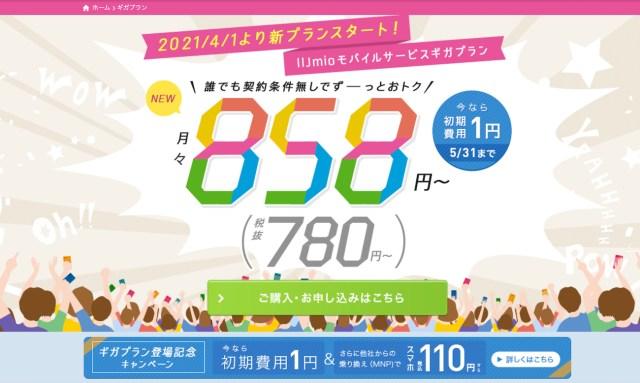 【必見】格安SIMデビューはIIJmioの「ギガプラン」がマジでおすすめ! 今だけスマホ大特価セールも開催中ッ!