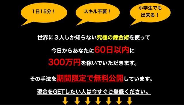 【騙される心理】私が情報商材に500万円注ぎ込んだ理由