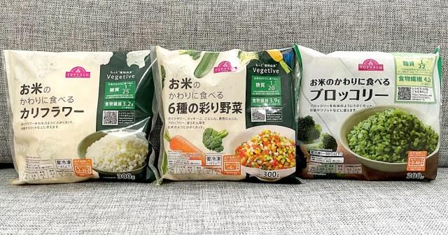 【イオン警察】トップバリュ「お米のかわりに食べる野菜シリーズ」は本当にお米のかわりになるのか? 調査の結果…衝撃の事実が判明!