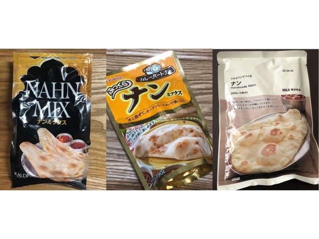 市販のナンミックスでサイゼリヤ『フォッカチオ』のモチモチは再現できるのか!?  無印良品・カルディ・ハウス食品のナンミックスで作ってみた