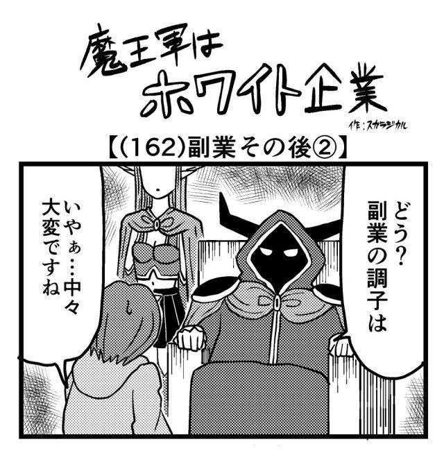 【4コマ】魔王軍はホワイト企業 162話目「副業その後②」