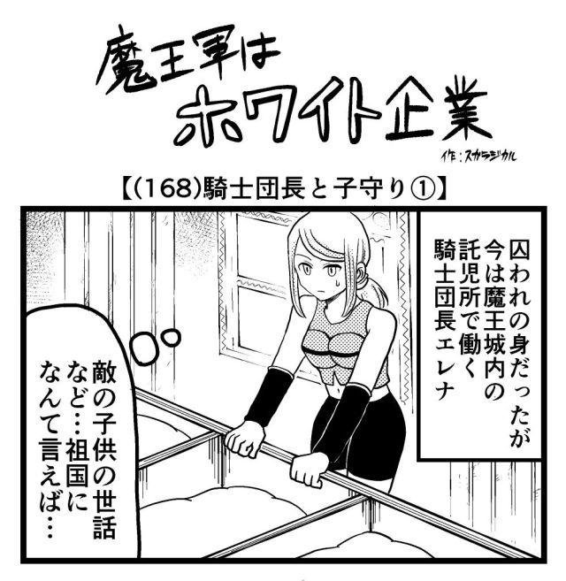 【4コマ】魔王軍はホワイト企業 168話目「騎士団長と子守り①」