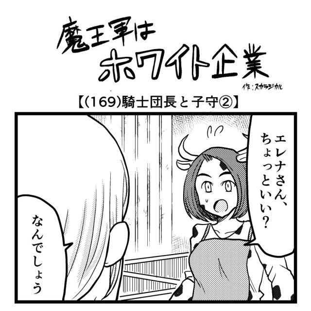 【4コマ】魔王軍はホワイト企業 169話目「騎士団長と子守り②」