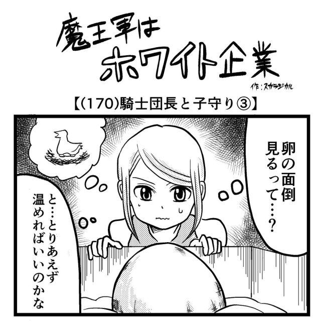 【4コマ】魔王軍はホワイト企業 170話目「騎士団長と子守り③」