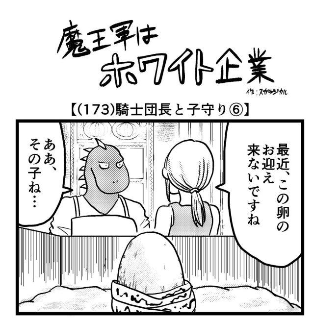 【4コマ】魔王軍はホワイト企業 173話目「騎士団長と子守り⑥」