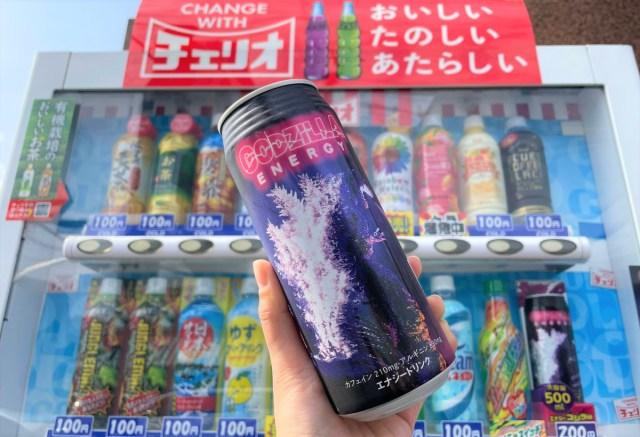 チェリオの「GODZILLA ENERGY(ゴジラエナジー)」はゴジラファンも納得の一本! 作品へのリスペクトあふれる素敵なひと缶でした