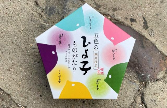 博多と東京の「ひよ子」を詰め合わせた『5色のひよ子ものがたり』がモヤる…! なぜ同じ箱に入れたのか、問い合わせてみた