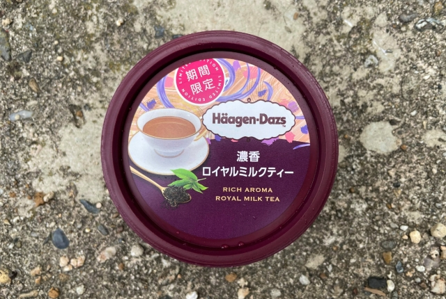 【新作】ハーゲンダッツの「濃香ロイヤルミルクティー」を食べてみた! ひと口でかなりの幸福感を得られるぞっ…!!