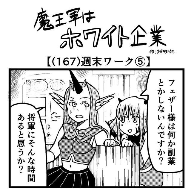 【4コマ】魔王軍はホワイト企業 167話目「週末ワーク⑤」