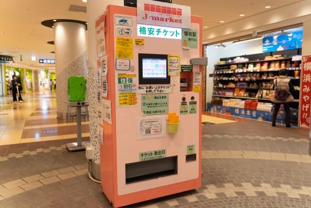 切符を正規価格より安く買える『格安切符自販機』は店舗と値段が違うのか? 自販機で買うメリットは?
