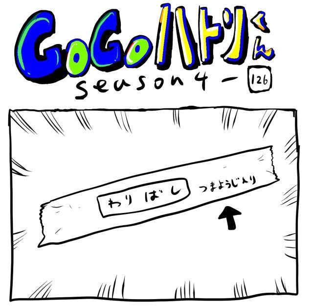 【代打4コマ】第206回「つまようじ入りのわりばしが怖い」GOGOハトリくん