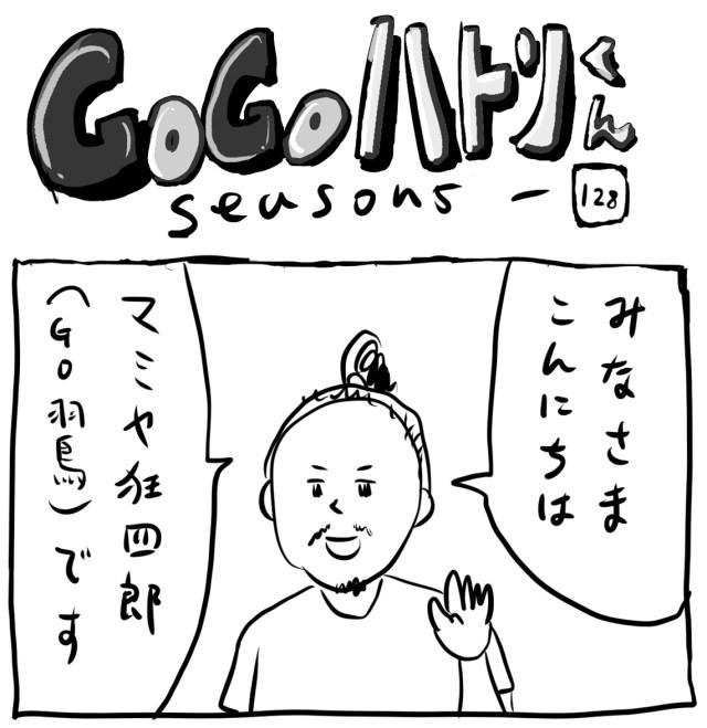 【代打4コマ】第208回「何度目かの さようなら」GOGOハトリくん