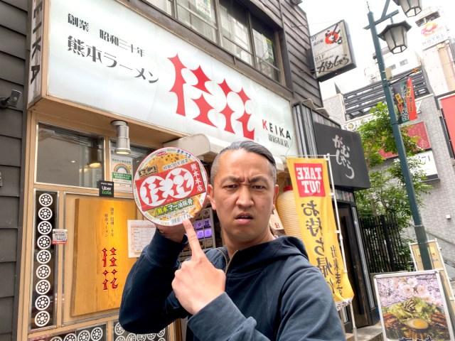 【ガチ検証】有名店のカップラーメン、本物の直後に食べる「桂花 熊本マー油豚骨」編