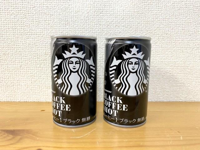 【日本初】スタバの「ブラック缶コーヒー」を飲んでみた / Amazon限定で発売開始