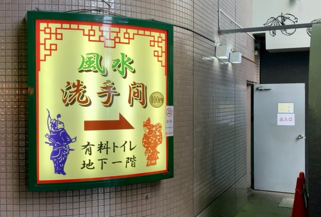 【横浜】中華街の地下には有料の「運気アップトイレ」がある / 怪しい雰囲気が漂うひんやりトイレを調査