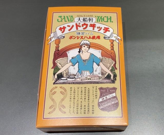 【明治誕生】日本初の駅弁サンドウィッチ「大船軒サンドウィッチ」は心地よい余韻が残る最高の弁当! 時を重ねた凄みを感じるビジュアル!