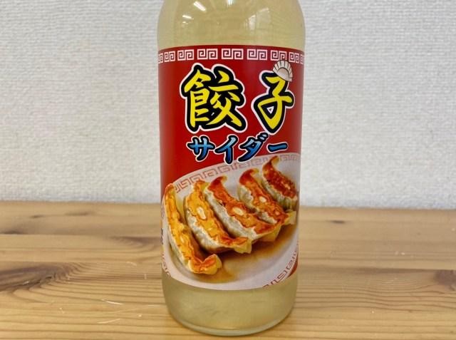 【絶望】餃子サイダーは日本一まずい / オッサンの息の味