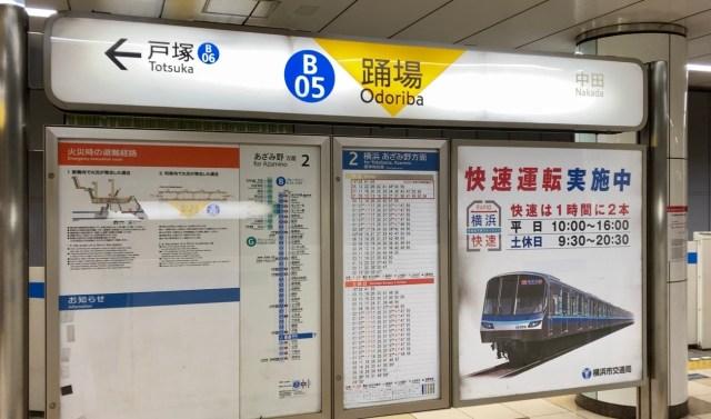 【横浜】地下鉄「踊場駅」は猫が踊る伝説の場所だった! 駅構内は見事に猫だらけ!