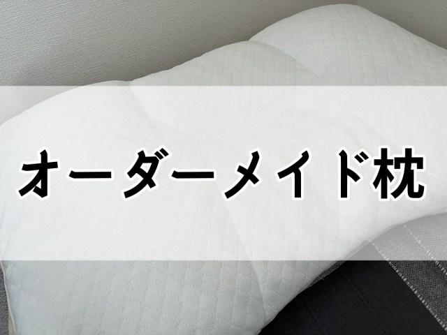 【快眠レポート】起床時の肩こりがひどいので1万円のオーダーメイド枕を作ってみた