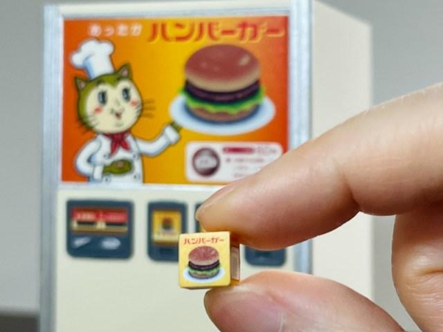 昭和の遺物、懐かしの「レトロ自販機」プラモデルが登場! キミはあのシワシワのハンバーガーを覚えているか