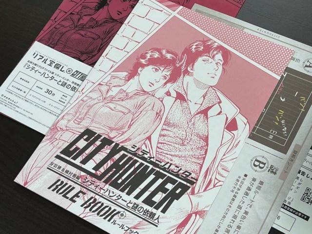 激ムズ謎解き『シティーハンターと謎の依頼人』でGWがつぶれました…売上1億円「おうちで宝探し」
